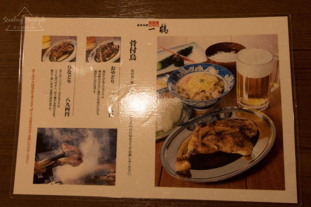 一鶴 高松店