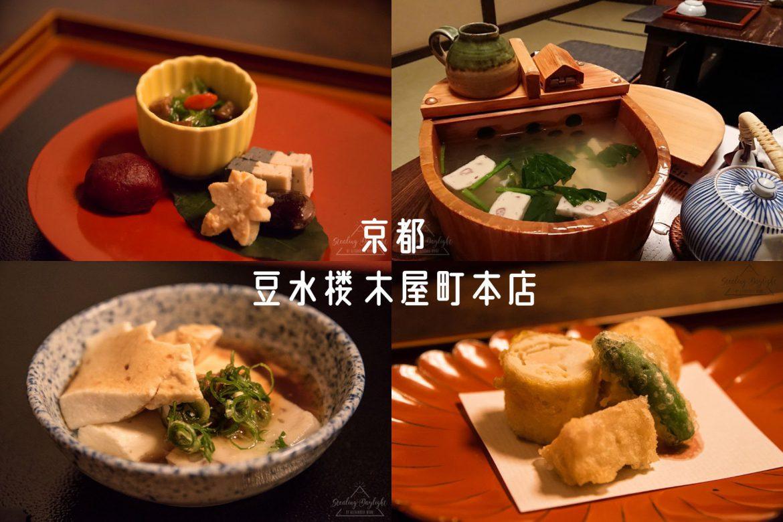京都 豆水樓 木屋町本店 湯豆腐