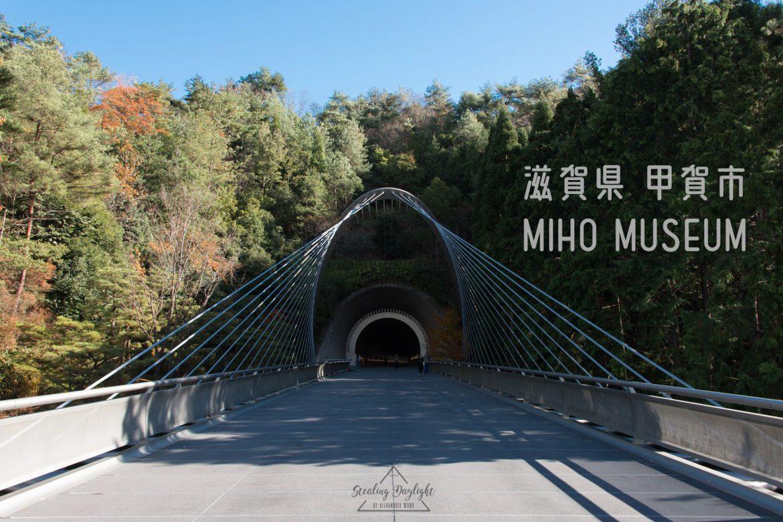 MIHO MUSEUM 美秀美術館