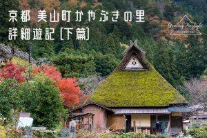 京都 美山町 かやぶきの里