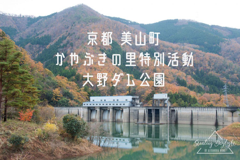 京都 美山町かやぶきの里 大野ダム公園