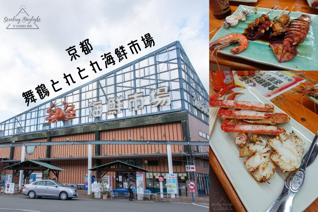 舞鶴とれとれ海鮮市場 Tore Tore Market