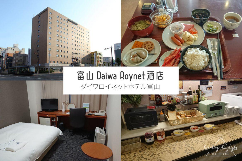 富山 Daiwa Roynet 酒店