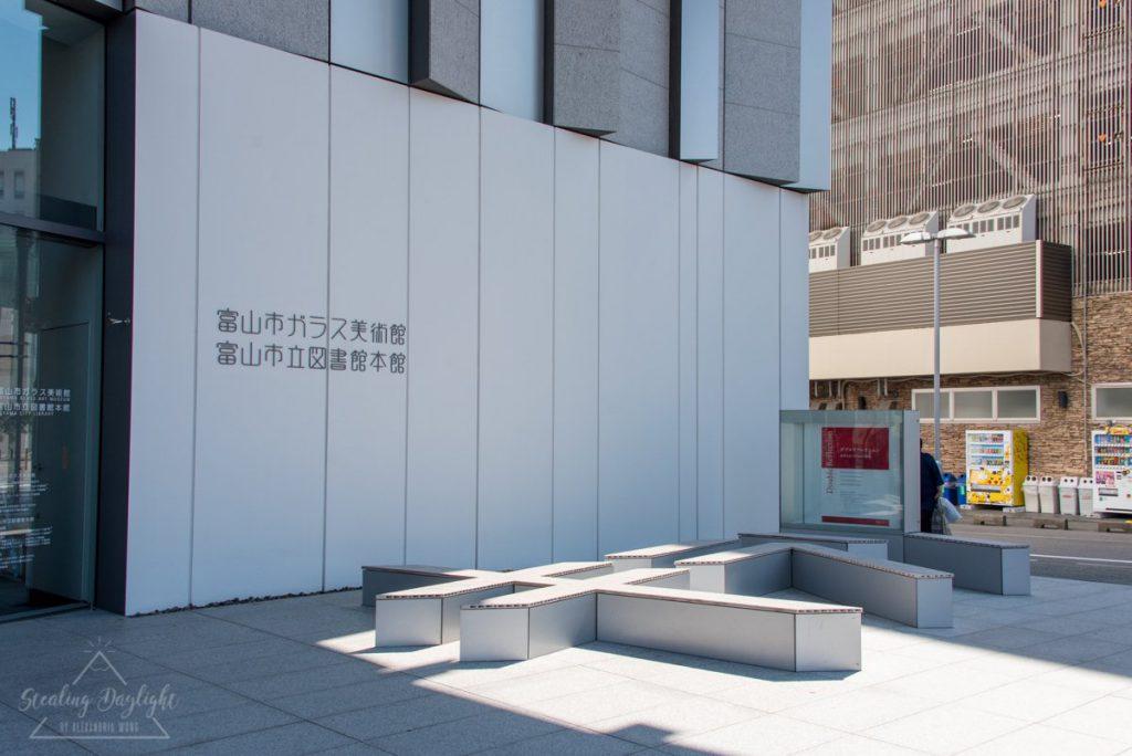 富山市玻璃美術館 富山市ガラス美術館 外觀