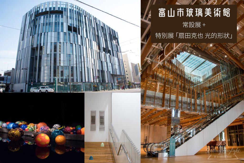 Toyama Glass Art Museum 富山市玻璃美術館