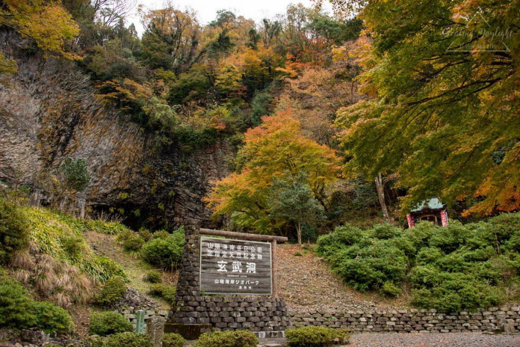 兵庫 玄武洞公園