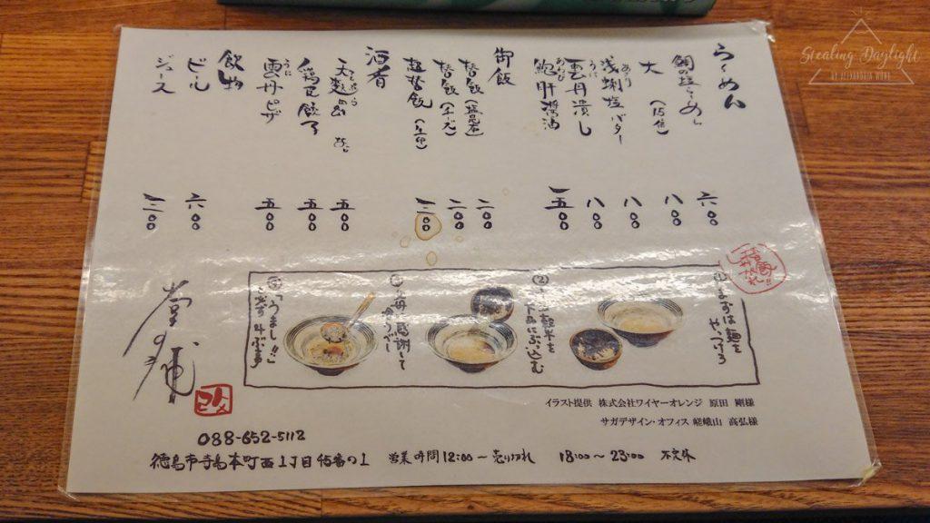 堂の浦 駅前店 餐單