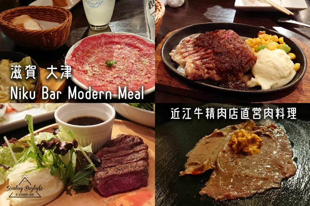 滋賀 大津 Niku Bar Modern Meal