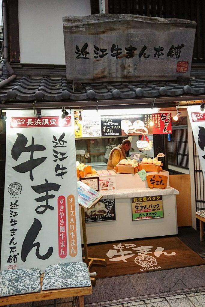 長濱 黑壁廣場 近江牛饅頭