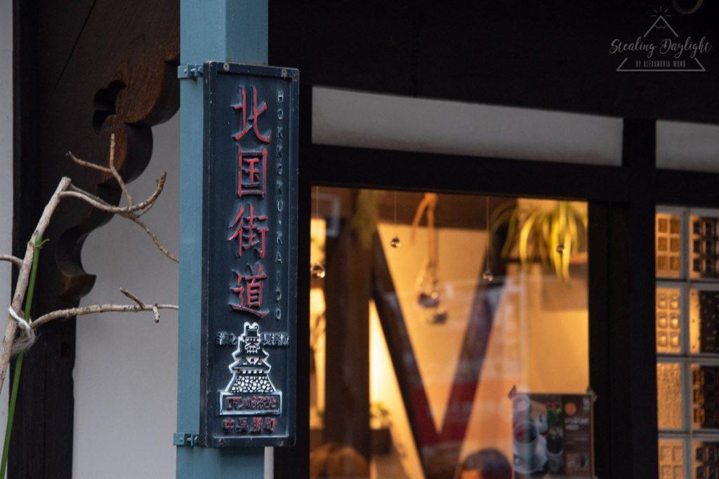 長濱 黑壁廣場