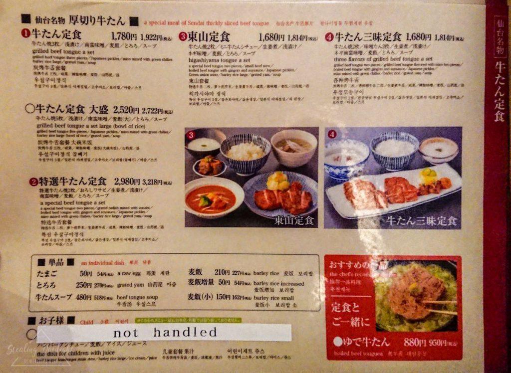 仙台 東山本店 餐單