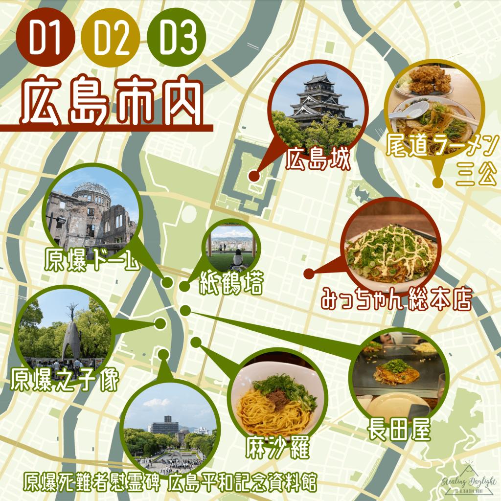 廣島市內景點