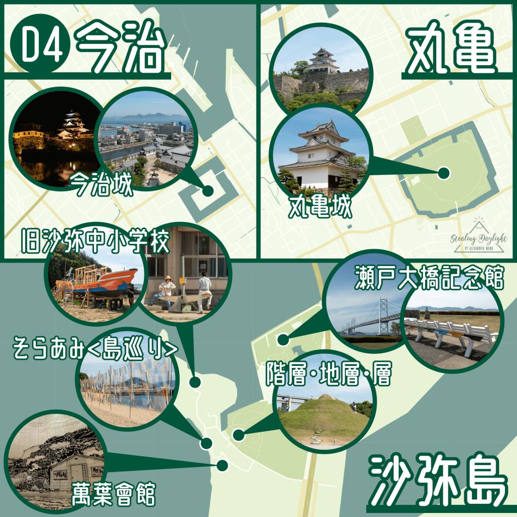 愛媛 今治 香川 丸龜 沙彌島 瀨戶內國際藝術祭