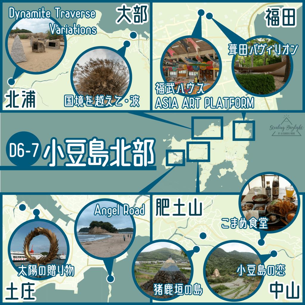 香川 小豆島 大部 福田 土庄 肥土山 中山 瀨戶內國際藝術祭