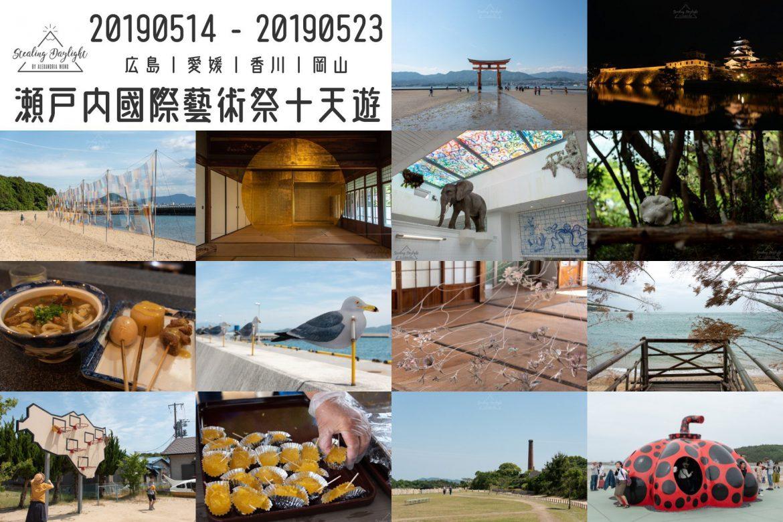 瀨戶內國際藝術祭十天遊 行程總覽